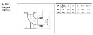 hydranty-5045-схема